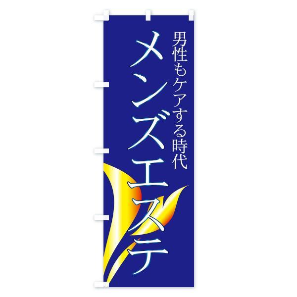 のぼり旗 メンズエステ|goods-pro|03