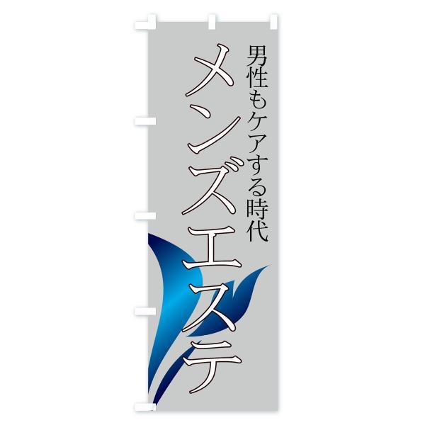 のぼり旗 メンズエステ|goods-pro|04