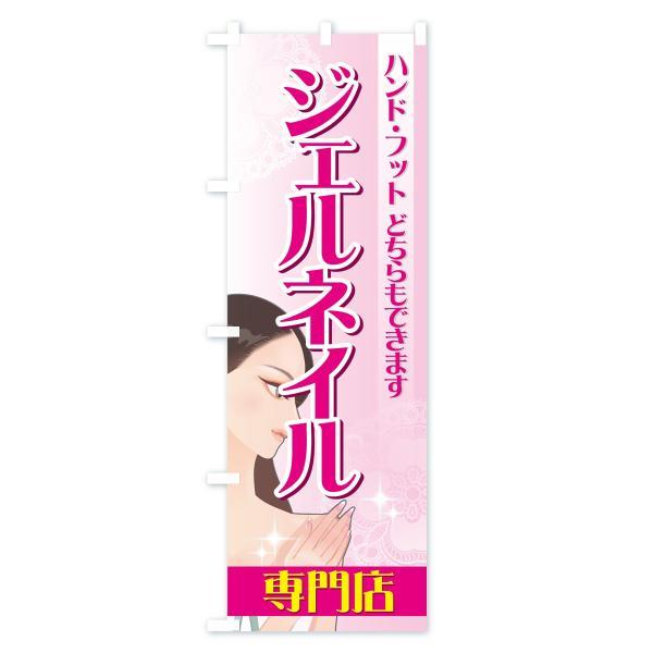 のぼり旗 ジェルネイル goods-pro 02