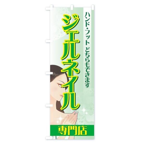 のぼり旗 ジェルネイル goods-pro 03