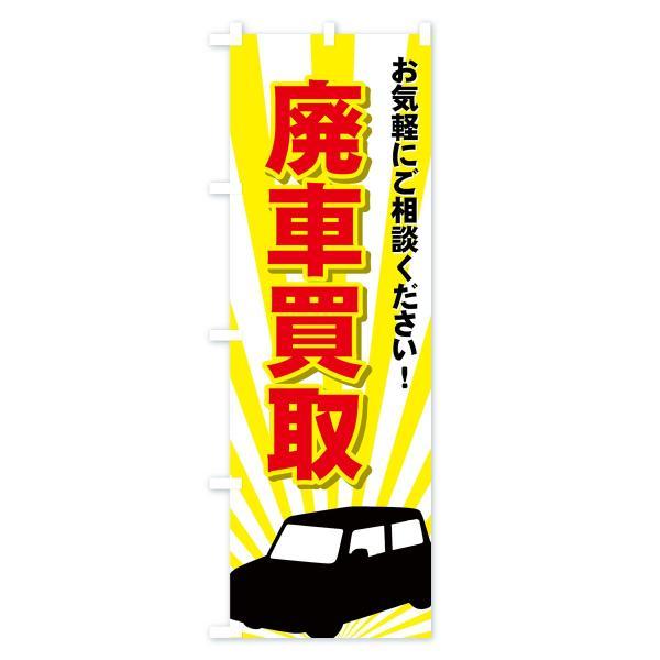 のぼり旗 廃車買取|goods-pro|02