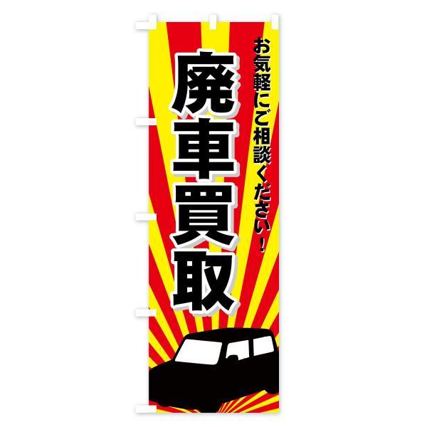 のぼり旗 廃車買取|goods-pro|03