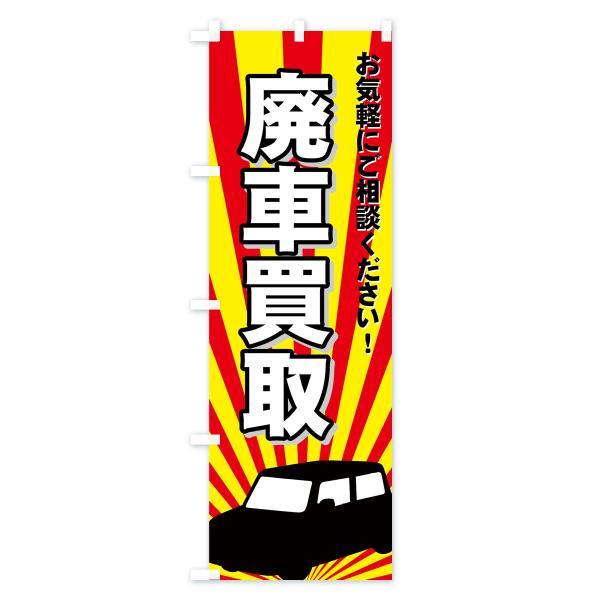 のぼり旗 廃車買取|goods-pro|04