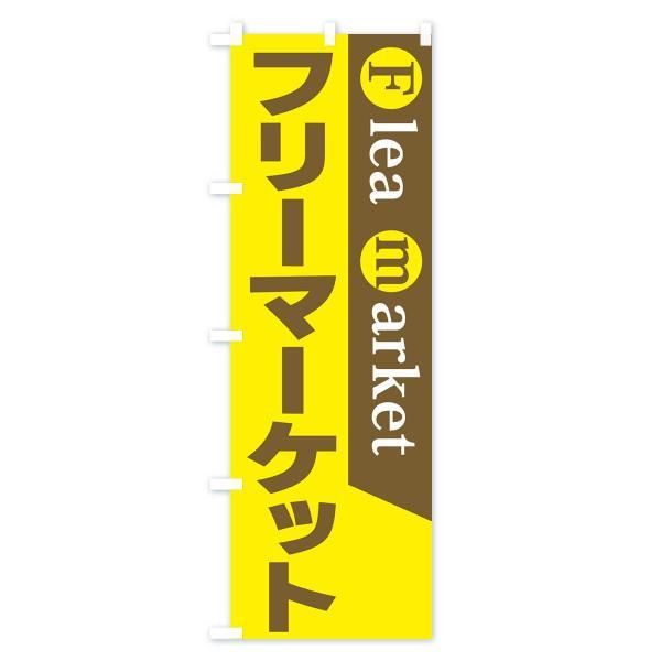 のぼり旗 フリーマーケット goods-pro 02