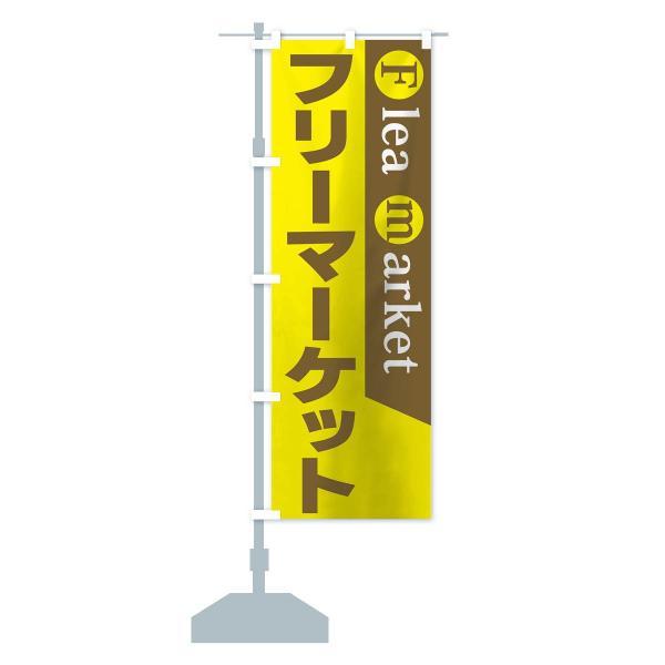 のぼり旗 フリーマーケット goods-pro 13