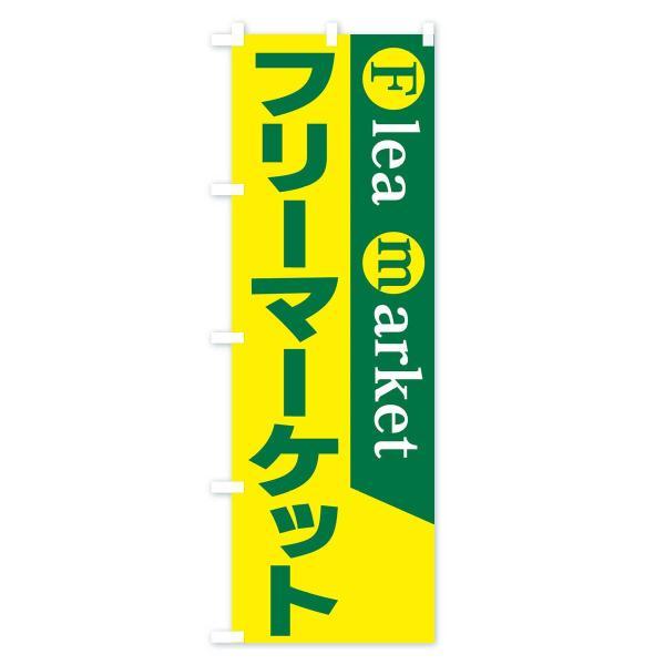 のぼり旗 フリーマーケット goods-pro 03
