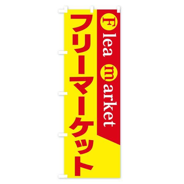 のぼり旗 フリーマーケット goods-pro 04