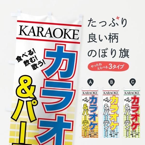 カラオケ&パーティーのぼり旗