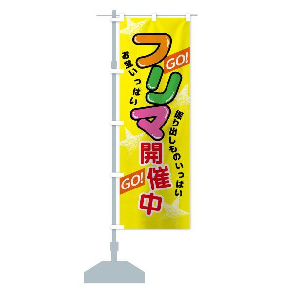 のぼり旗 フリマ開催中|goods-pro|14