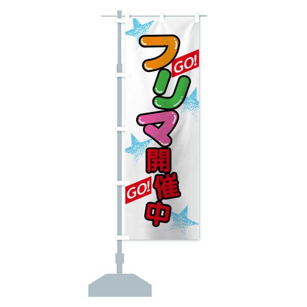 のぼり旗 フリマ開催中|goods-pro|15