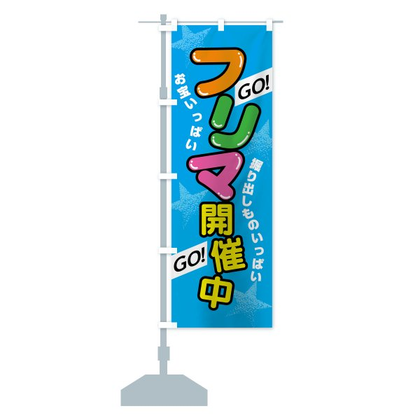 のぼり旗 フリマ開催中|goods-pro|16