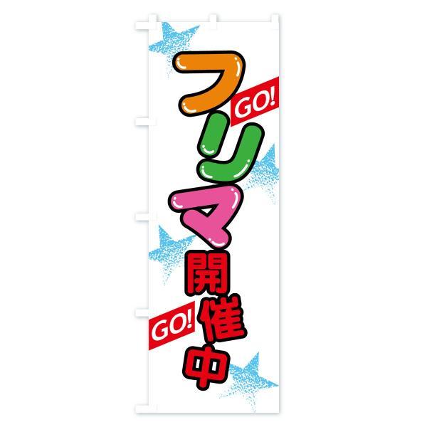 のぼり旗 フリマ開催中|goods-pro|03