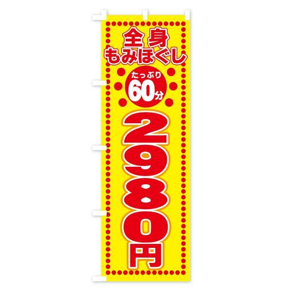 のぼり旗 全身もみほぐし goods-pro 02