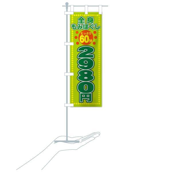 のぼり旗 全身もみほぐし goods-pro 17