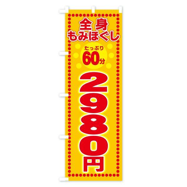 のぼり旗 全身もみほぐし goods-pro 04