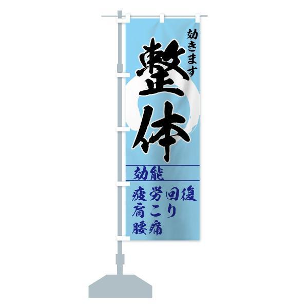のぼり旗 整体|goods-pro|15
