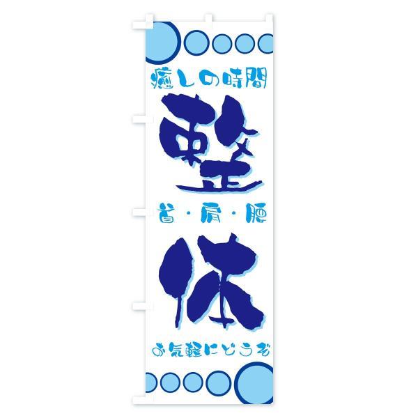 のぼり旗 整体|goods-pro|03