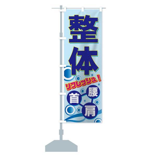 のぼり旗 整体|goods-pro|14