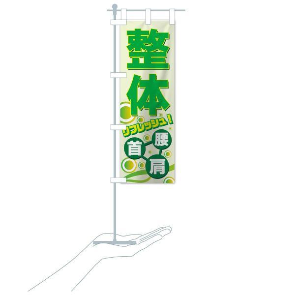 のぼり旗 整体|goods-pro|16