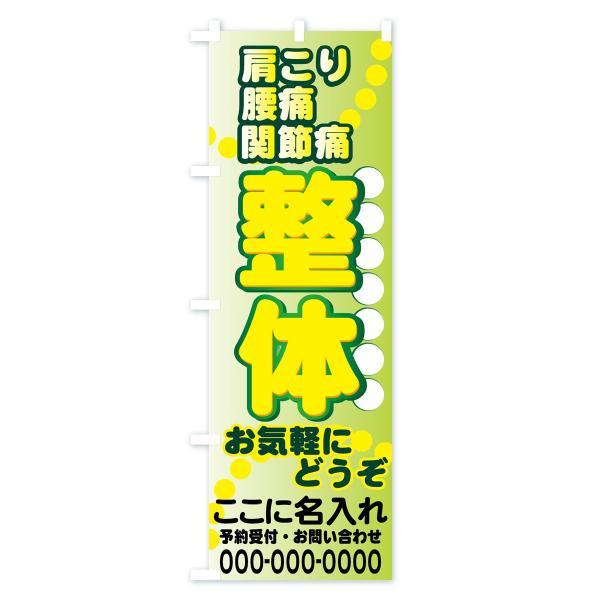 (名入無料) のぼり旗 整体肩こり|goods-pro|02