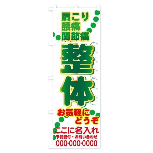 【名入無料】のぼり旗 整体肩こり|goods-pro|03
