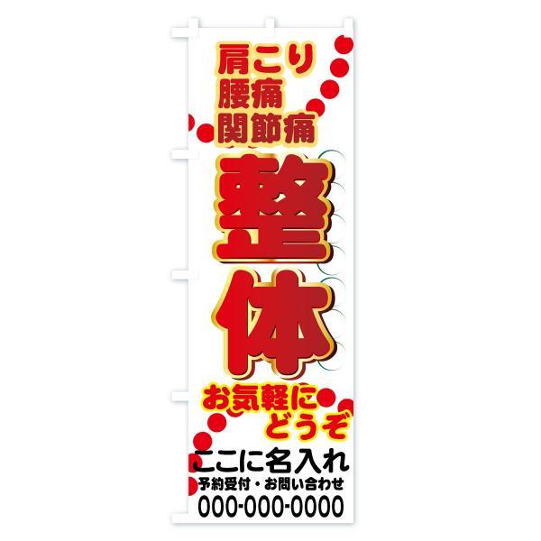 【名入無料】のぼり旗 整体肩こり|goods-pro|04