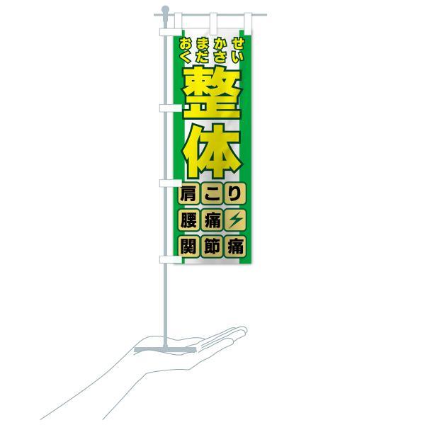 のぼり旗 整体 goods-pro 17