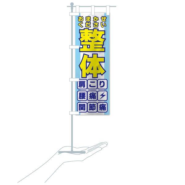 のぼり旗 整体 goods-pro 19
