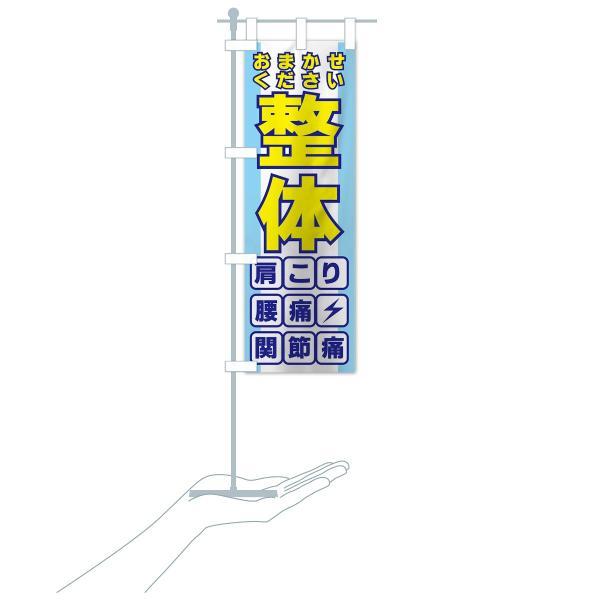 のぼり旗 整体 goods-pro 20