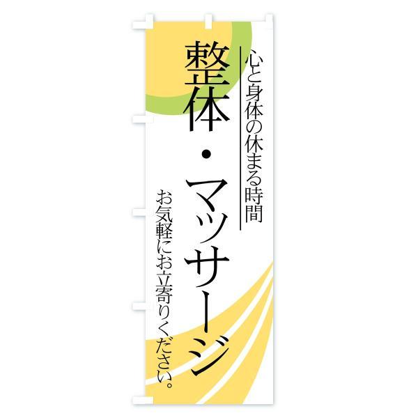 のぼり旗 整体・マッサージ|goods-pro|02
