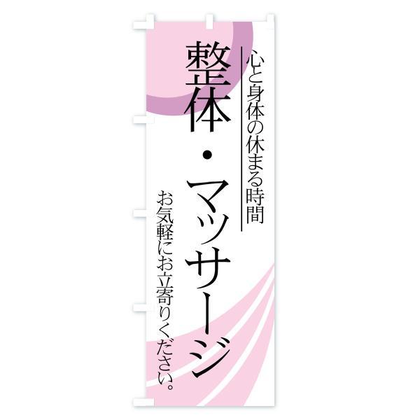 のぼり旗 整体・マッサージ|goods-pro|03