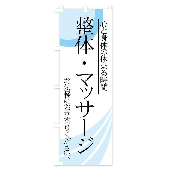 のぼり旗 整体・マッサージ|goods-pro|04