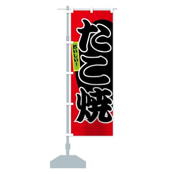 のぼり旗 たこ焼 goods-pro 14