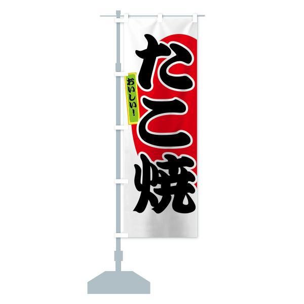 のぼり旗 たこ焼 goods-pro 15