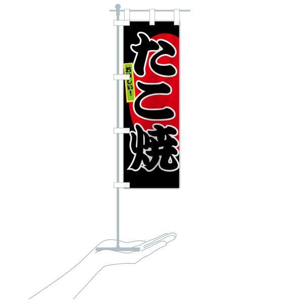 のぼり旗 たこ焼 goods-pro 16