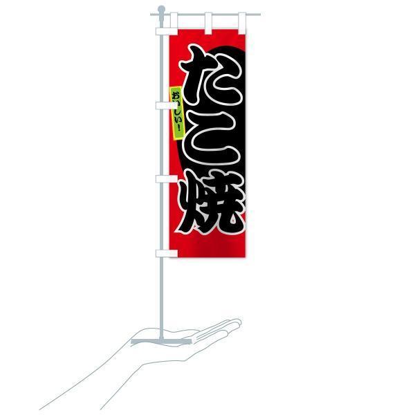のぼり旗 たこ焼 goods-pro 17