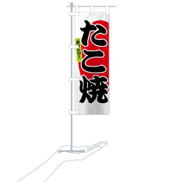 のぼり旗 たこ焼 goods-pro 18