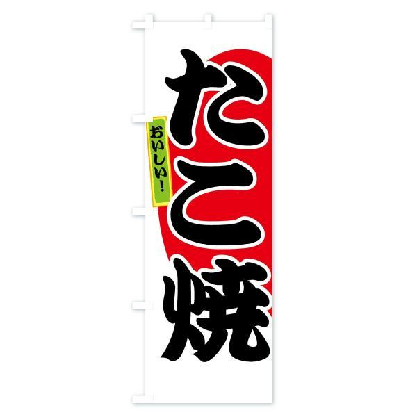 のぼり旗 たこ焼 goods-pro 04