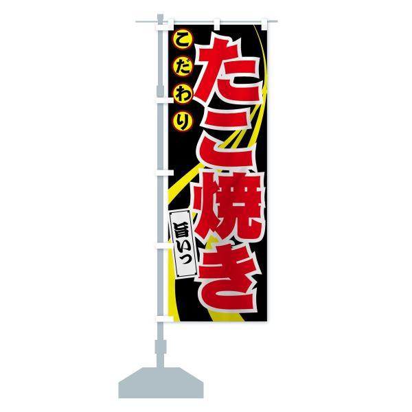 のぼり旗 たこ焼き goods-pro 13