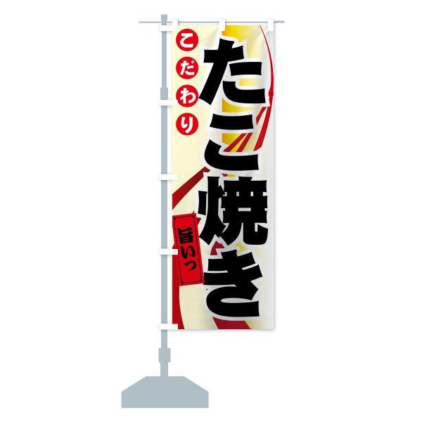 のぼり旗 たこ焼き goods-pro 14