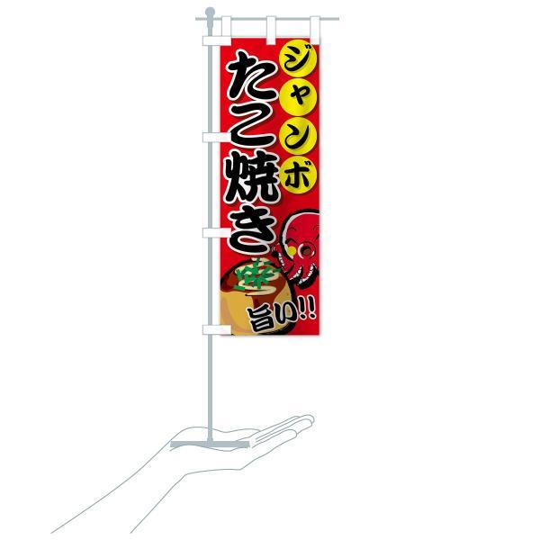 のぼり旗 ジャンボたこ焼き goods-pro 16