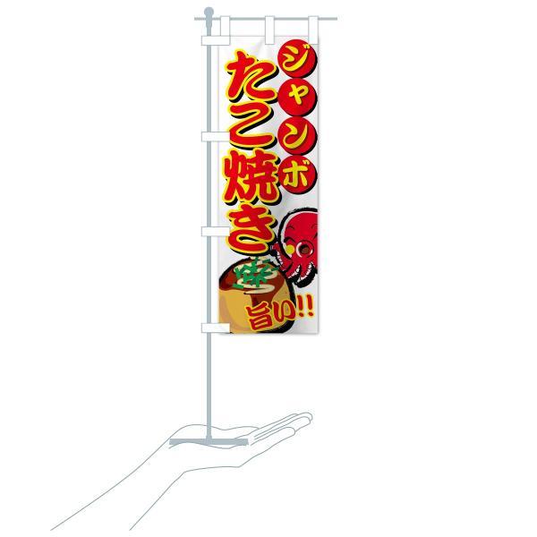 のぼり旗 ジャンボたこ焼き goods-pro 18