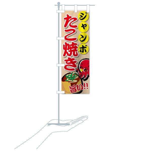 のぼり旗 ジャンボたこ焼き goods-pro 19