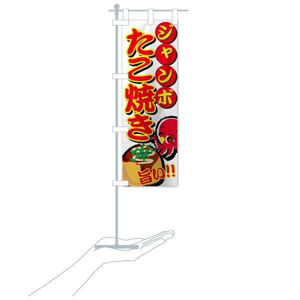 のぼり旗 ジャンボたこ焼き goods-pro 20