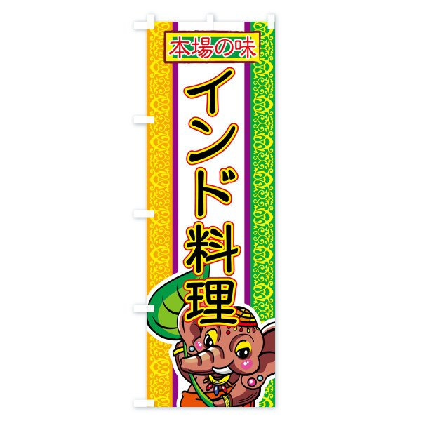 のぼり旗 インド料理|goods-pro|02