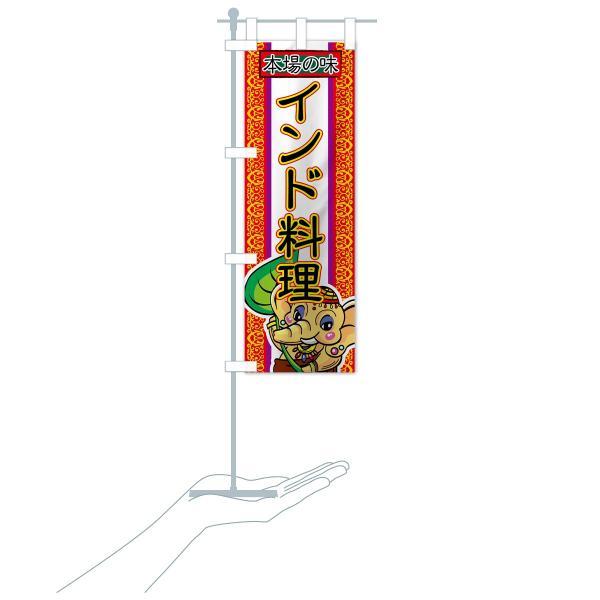 のぼり旗 インド料理|goods-pro|17