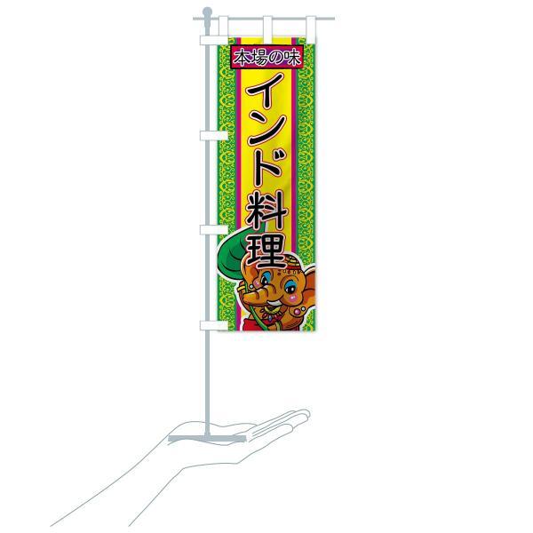 のぼり旗 インド料理|goods-pro|20