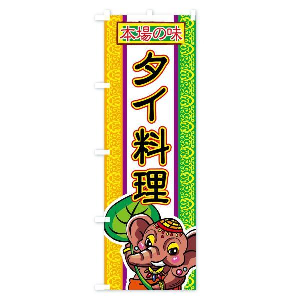 のぼり旗 タイ料理|goods-pro|02