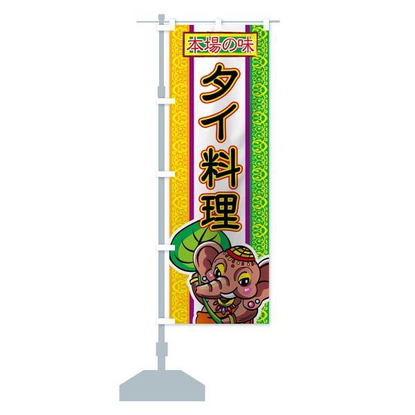 のぼり旗 タイ料理|goods-pro|13