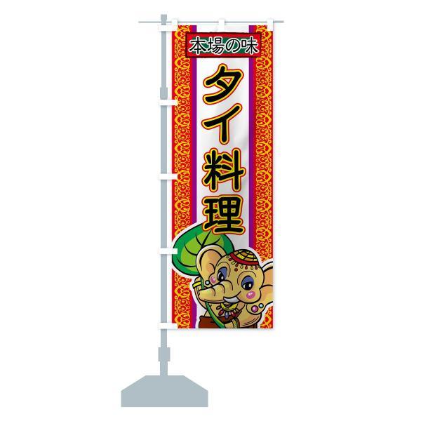 のぼり旗 タイ料理|goods-pro|14